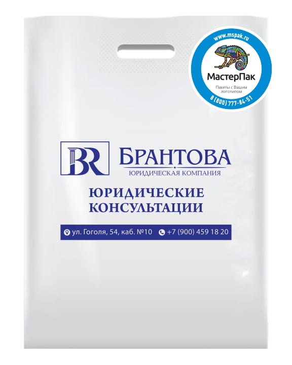 Пакет ПВД с логотипом юридической компании Брантова, Петрозаводск, 70 мкм, 30*40 см